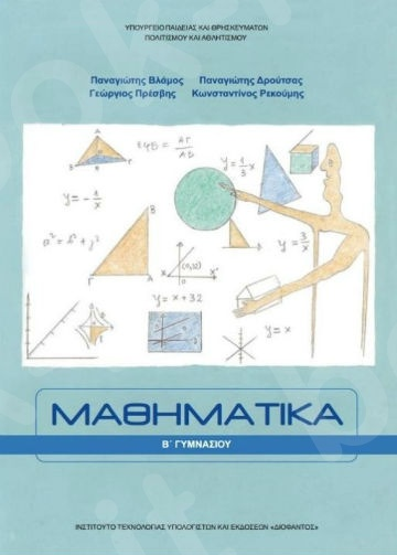 Μαθηματικά Β' Γυμνασίου(Βιβλίο Μαθητή) – Εκδόσεις Οργανισμός (Ο.Ε.Δ.Β)