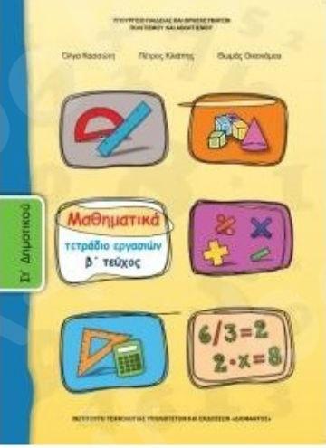 Μαθηματικά ΣΤ' Δημοτικού : Τετράδιο Εργασιών (Β' Τεύχος)  – Εκδόσεις Οργανισμός (Ο.Ε.Δ.Β)