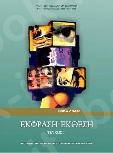 Έκφραση Έκθεση για το Γενικό Λύκειο  Τεύχος  Γ'(Βιβλίο Μαθητή) – Εκδόσεις Οργανισμός (Ο.Ε.Δ.Β)