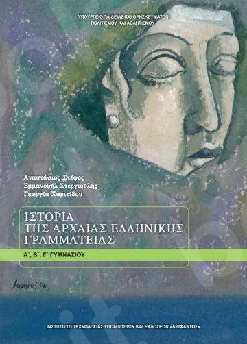 Ιστορία της Αρχαίας Ελληνικής Γραμματείας Α', Β', Γ' Γυμνασίου(Βιβλίο Μαθητή) – Εκδόσεις Οργανισμός (Ο.Ε.Δ.Β)