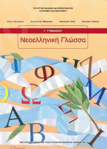 ΝΕΟΕλληνική Γλώσσα Γ' Γυμνασίου (Βιβλίο Μαθητή) – Εκδόσεις Οργανισμός (Ο.Ε.Δ.Β)