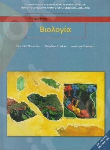 Βιολογία Β' & Γ' Γυμνασίου(Βιβλίο Μαθητή) – Εκδόσεις Οργανισμός (Ο.Ε.Δ.Β)