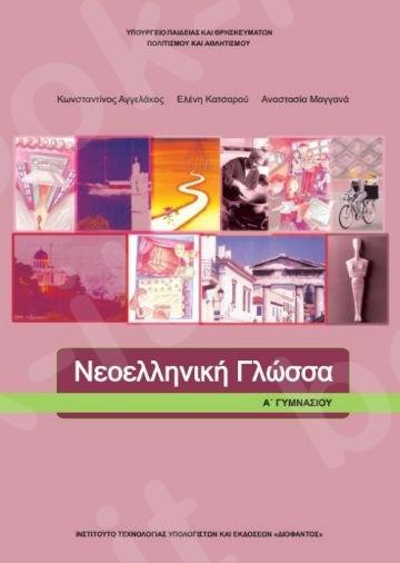 ΝΕΟΕλληνική Γλώσσα Α' Γυμνασίου (Βιβλίο Μαθητή) – Εκδόσεις Οργανισμός (Ο.Ε.Δ.Β)