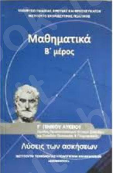 Μαθηματικά Γ' Γενικού Λυκείου Β' ΜΕΡΟΣ Προσανατολισμού Θετικών Σπουδών & Σπουδών Οικονομίας & Πληροφορικής (Λύσεις) – Εκδόσεις Οργανισμός (Ο.Ε.Δ.Β)