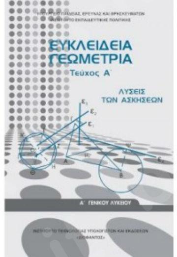 Ευκλείδια Γεωμετρία Α' Γενικού Λυκείου (Α' Τεύχος) (Λύσεις) – Εκδόσεις Οργανισμός (Ο.Ε.Δ.Β)