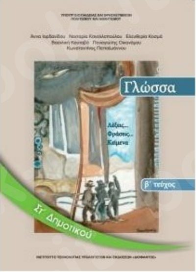Γλώσσα ΣΤ' Δημοτικού (Βιβλίο Μαθητή) (Β' Τεύχος) – Εκδόσεις Οργανισμός (Ο.Ε.Δ.Β)