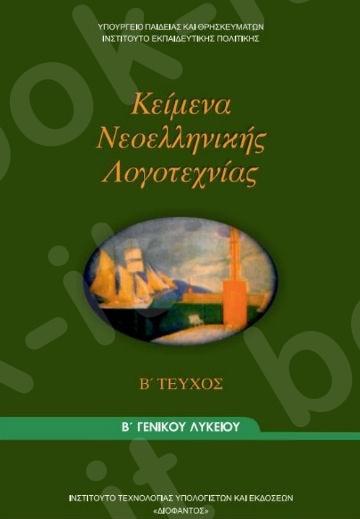 Κείμενα ΝΕΟΕλληνικής Λογοτεχνίας Β' Γενικού Λυκείου (Β' Τεύχος)(Βιβλίο Μαθητή) – Εκδόσεις Οργανισμός (Ο.Ε.Δ.Β)