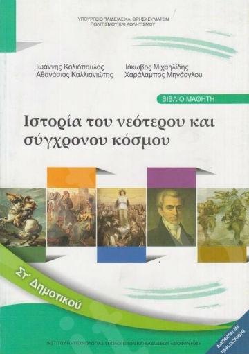 Ιστορία ΣΤ' Δημοτικού (Βιβλίο Μαθητή) – Εκδόσεις Οργανισμός (Ο.Ε.Δ.Β)