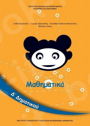 Μαθηματικά Δ' Δημοτικού (Βιβλίο Μαθητή) – Εκδόσεις Οργανισμός (Ο.Ε.Δ.Β)
