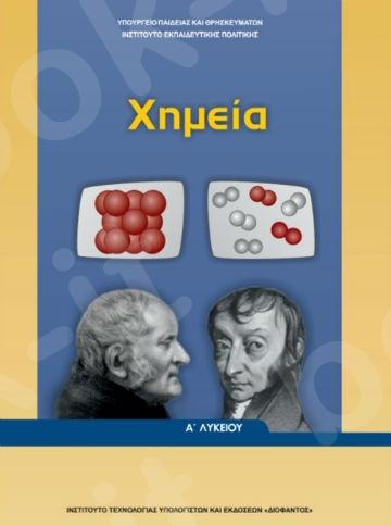 Χημεία Α' Γενικού Λυκείου(Βιβλίο Μαθητή) – Εκδόσεις Οργανισμός (Ο.Ε.Δ.Β)