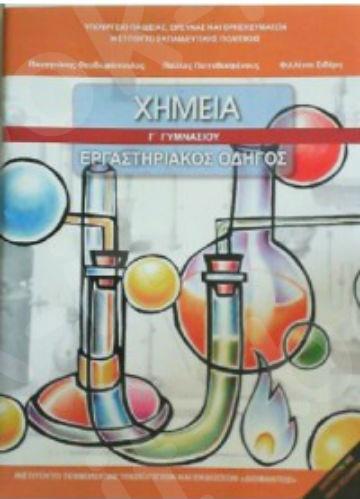 Χημεία Γ' Γυμνασίου (Εργαστηριακός Οδηγός) – Εκδόσεις Οργανισμός (Ο.Ε.Δ.Β)
