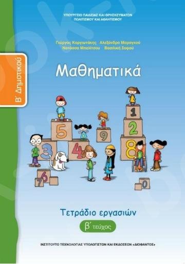 Μαθηματικά Β' Δημοτικού : Τετράδιο Εργασιών Β' Τεύχος   – Εκδόσεις Οργανισμός (Ο.Ε.Δ.Β)