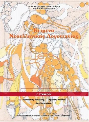 Κείμενα ΝΕΟΕλληνικής Λογοτεχνίας Γ' Γυμνασίου(Βιβλίο Μαθητή) – Εκδόσεις Οργανισμός (Ο.Ε.Δ.Β)