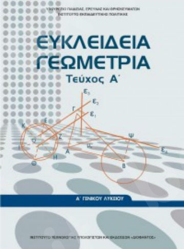 Ευκλείδια Γεωμετρία Α' Γενικού Λυκείου (Α' Τεύχος)(Βιβλίο Μαθητή) – Εκδόσεις Οργανισμός (Ο.Ε.Δ.Β)
