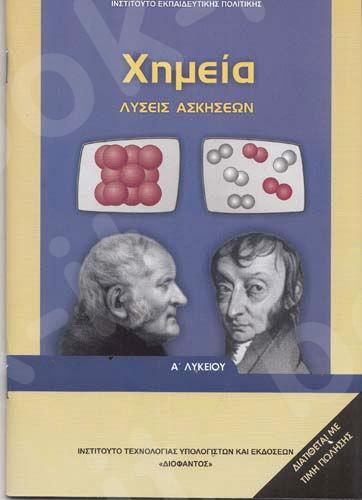 Χημεία Α' Γενικού Λυκείου (Λύσεις) – Εκδόσεις Οργανισμός (Ο.Ε.Δ.Β)