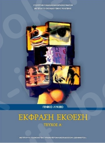Έκφραση Έκθεση για το Γενικό Λύκειο (Α' Τεύχος)(Βιβλίο Μαθητή) – Εκδόσεις Οργανισμός (Ο.Ε.Δ.Β)