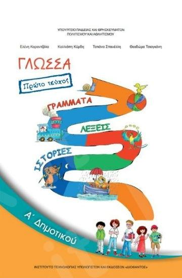 Γλώσσα Α' Δημοτικού Τεύχος Α(Βιβλίο Μαθητή) – Εκδόσεις Οργανισμός (Ο.Ε.Δ.Β)