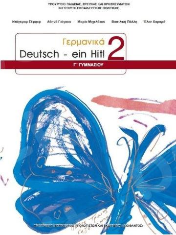 Γερμανικά Γ' Γυμνασίου (DEUTSCH EIN HIT 2) (Βιβλίο Μαθητή) – Εκδόσεις Οργανισμός (Ο.Ε.Δ.Β)