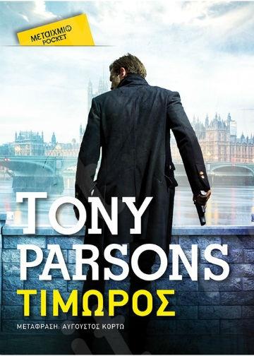 Τιμωρός(Pocket) - Συγγραφέας: Tony Parsons - Εκδόσεις Μεταίχμιο
