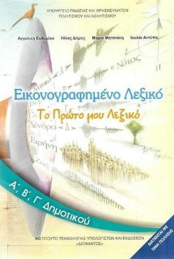 Εικονογραφημένο Λεξικό  Α', Β', Γ' Δημοτικού (ΤΟ ΠΡΩΤΟ ΜΟΥ ΛΕΞΙΚΟ) – Εκδόσεις Οργανισμός (Ο.Ε.Δ.Β)