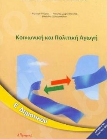 Κοινωνική Και Πολιτική Αγωγή Ε' Δημοτικού (Βιβλίο Μαθητή) – Εκδόσεις Οργανισμός (Ο.Ε.Δ.Β)