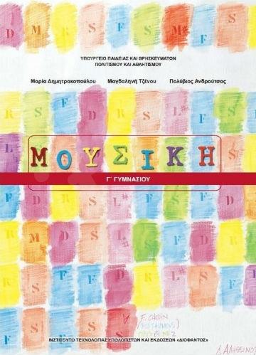 Μουσική Γ' Γυμνασίου (Βιβλίο Μαθητή) – Εκδόσεις Οργανισμός (Ο.Ε.Δ.Β)