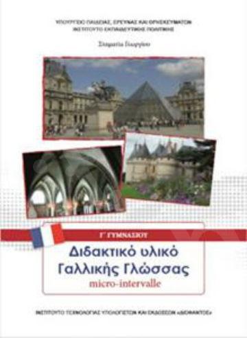 Διδακτικό Υλικό Γαλλικής Γλώσσας (MICRO-INTERVALLE) Γ' Γυμνασίου(Βιβλίο Μαθητή) – Εκδόσεις Οργανισμός (Ο.Ε.Δ.Β)