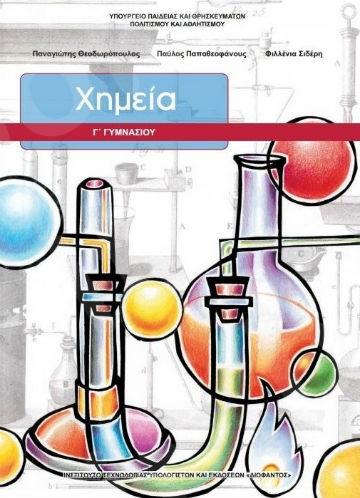 Χημεία Γ' Γυμνασίου (Βιβλίο Μαθητή) – Εκδόσεις Οργανισμός (Ο.Ε.Δ.Β)