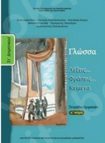 Γλώσσα ΣΤ' Δημοτικού : Τετράδιο Εργασιών Α' Τεύχος  – Εκδόσεις Οργανισμός (Ο.Ε.Δ.Β)