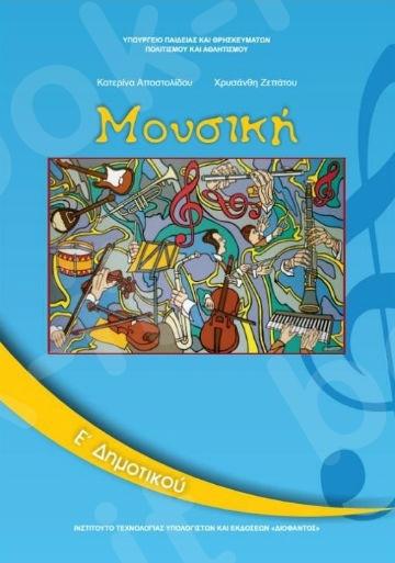 Μουσική Ε' Δημοτικού (Βιβλίο Μαθητή) – Εκδόσεις Οργανισμός (Ο.Ε.Δ.Β)