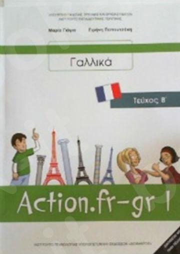 Γαλλικά Β' Γυμνασίου (ACTION FR-GR 2) (Βιβλίο Μαθητή) – Εκδόσεις Οργανισμός (Ο.Ε.Δ.Β)
