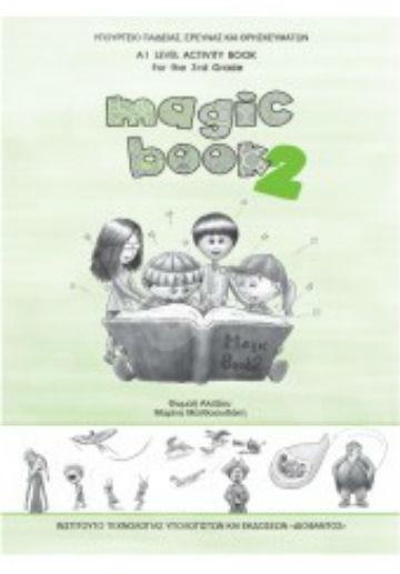 Αγγλικά Γ' Δημοτικού (Magic Book 2) : Τετράδιο Εργασιών – Εκδόσεις Οργανισμός (Ο.Ε.Δ.Β)