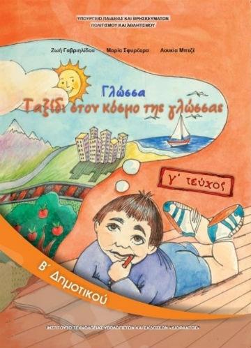 Γλώσσα Β' Δημοτικού (Βιβλίο Μαθητή)(Γ' Τεύχος) – Εκδόσεις Οργανισμός (Ο.Ε.Δ.Β)