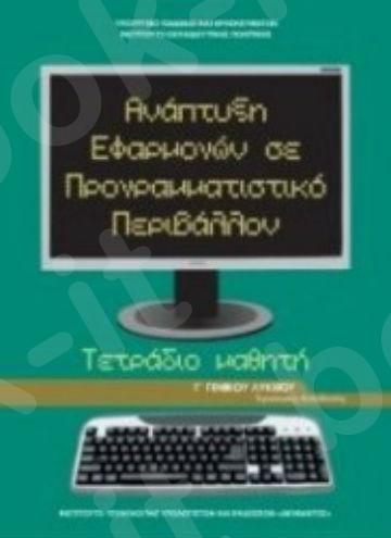 Ανάπτυξη Εφαρμογών σε Προγραμματιστικό Περιβάλλον Γ' Γενικού Λυκείου Προσανατολισμού Σπουδών Οικονομίας & Πληροφορικής  : Τετράδιο Εργασιών – Εκδόσεις Οργανισμός (Ο.Ε.Δ.Β)