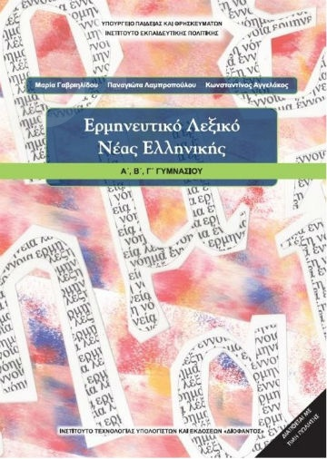 Ερμηνευτικό Λεξικό ΝΕΑΣ Ελληνικής Α', Β', Γ' Γυμνασίου – Εκδόσεις Οργανισμός (Ο.Ε.Δ.Β)