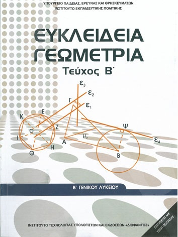 Ευκλείδια Γεωμετρία Β' Γενικού Λυκείου Τεύχος  Β'(Βιβλίο Μαθητή) – Εκδόσεις Οργανισμός (Ο.Ε.Δ.Β)