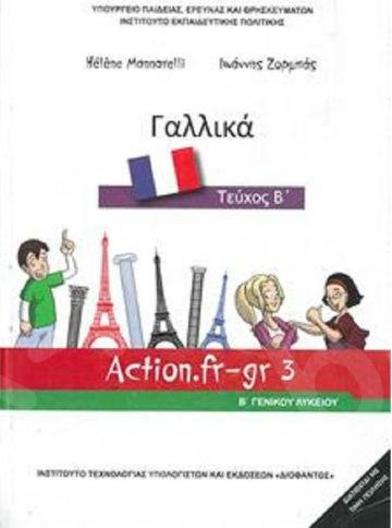 Γαλλικά Β' Γενικού Λυκείου Επιλογής (ACTION.FR-GR 3) Τεύχος  Β'(Βιβλίο Μαθητή) – Εκδόσεις Οργανισμός (Ο.Ε.Δ.Β)