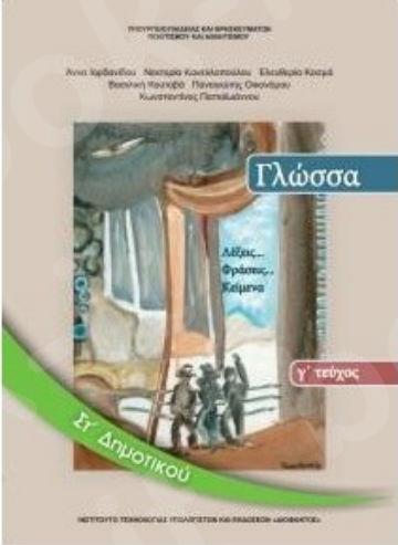 Γλώσσα ΣΤ' Δημοτικού (Βιβλίο Μαθητή) (Γ' Τεύχος) – Εκδόσεις Οργανισμός (Ο.Ε.Δ.Β)
