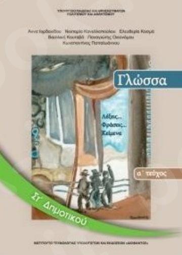 Γλώσσα ΣΤ' Δημοτικού (Βιβλίο Μαθητή) Α' Τεύχος  – Εκδόσεις Οργανισμός (Ο.Ε.Δ.Β)