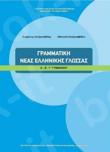 Γραμματική της Νέας Ελληνικής Γλώσσας Α', Β', Γ' Γυμνασίου(Βιβλίο Μαθητή) – Εκδόσεις Οργανισμός (Ο.Ε.Δ.Β)