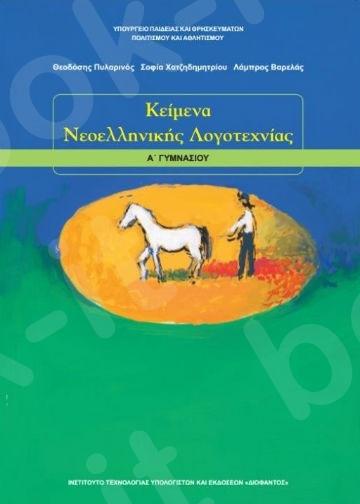 Κείμενα ΝΕΟΕλληνικής Λογοτεχνίας Α' Γυμνασίου(Βιβλίο Μαθητή) – Εκδόσεις Οργανισμός (Ο.Ε.Δ.Β)