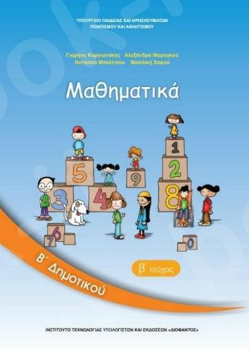 Μαθηματικά Β' Δημοτικού (Βιβλίο Μαθητή) Β' Τεύχος  – Εκδόσεις Οργανισμός (Ο.Ε.Δ.Β)