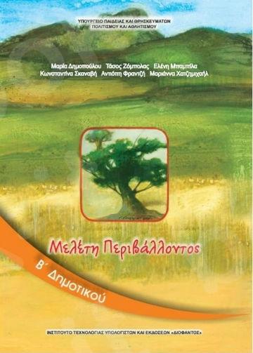 Μελέτη Περιβάλλοντος Β' Δημοτικού (Βιβλίο Μαθητή)  – Εκδόσεις Οργανισμός (Ο.Ε.Δ.Β)