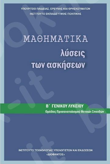 Μαθηματικά Β' Γενικού Λυκείου Προσανατολισμού Θετικών Σπουδών (Λύσεις) – Εκδόσεις Οργανισμός (Ο.Ε.Δ.Β)