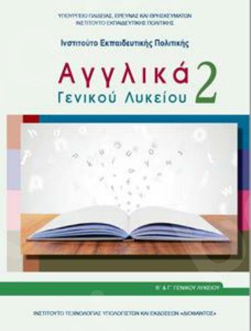 Αγγλικά Γενικού Λυκείου 2 - Β' Γενικού Λυκείου Επιλογής(Βιβλίο Μαθητή) – Εκδόσεις Οργανισμός (Ο.Ε.Δ.Β)