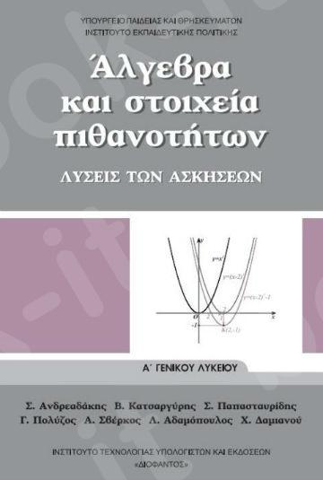 Άλγεβρα και Στοιχεία Πιθανοτήτων Α' Γενικού Λυκείου (Λύσεις) – Εκδόσεις Οργανισμός (Ο.Ε.Δ.Β)