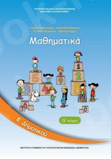 Μαθηματικά Β' Δημοτικού (Βιβλίο Μαθητή) Α' Τεύχος  – Εκδόσεις Οργανισμός (Ο.Ε.Δ.Β)