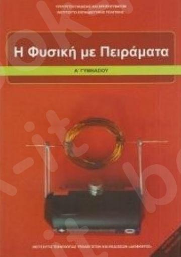 Η Φυσική με Πειράματα Α' Γυμνασίου – Εκδόσεις Οργανισμός (Ο.Ε.Δ.Β)