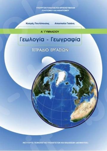 Γεωλογία Γεωγραφία Α' Γυμνασίου : Τετράδιο Εργασιών – Εκδόσεις Οργανισμός (Ο.Ε.Δ.Β)