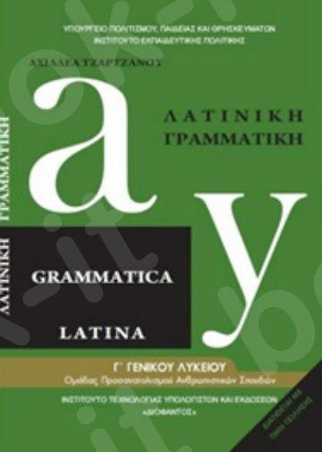 Λατινική Γραμματική Β' Λυκείου (Προσανατολισμού Ανθρωπιστικών Σπουδών)(Βιβλίο Μαθητή) – Εκδόσεις Οργανισμός (Ο.Ε.Δ.Β)